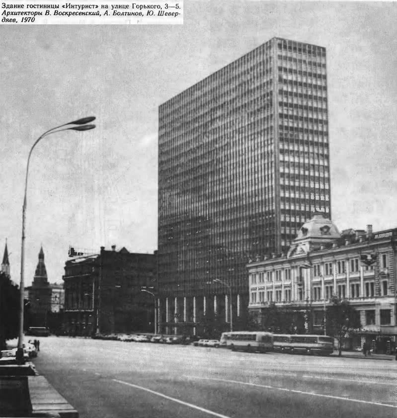 Здание гостиницы «Интурист» на улице Горького,