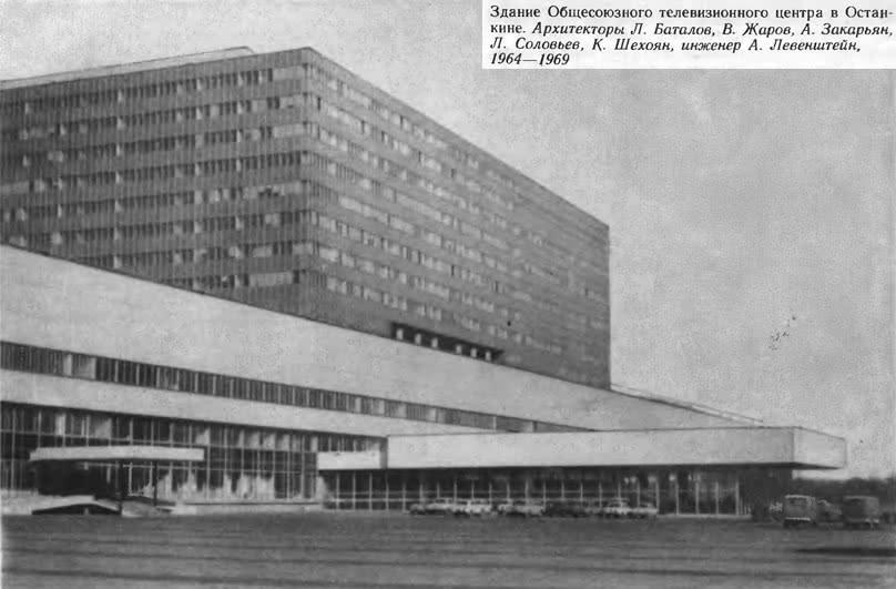 Здание Общесоюзного телевизионного центра в Останкине