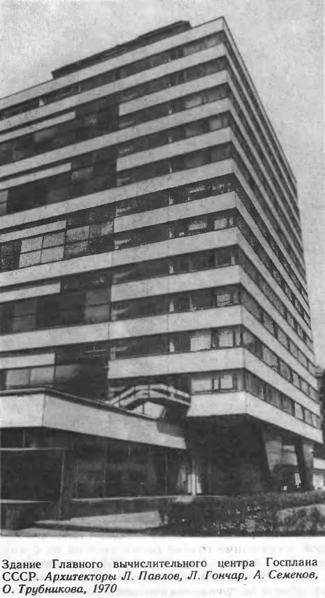 Здание Главного вычислительного центра Госплана СССР
