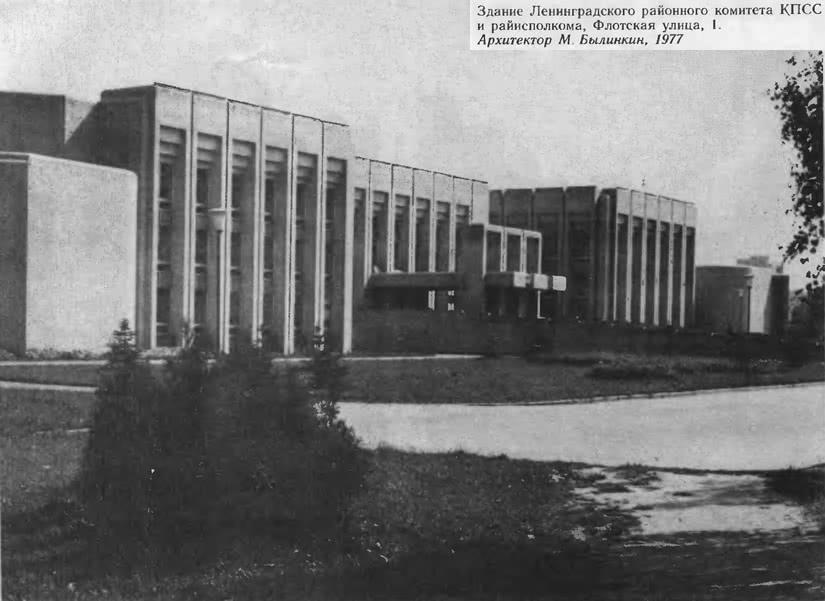 Здание Ленинградского районного комитета КПСС и райисполкома, Флотская улица, 1