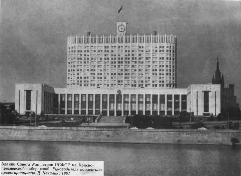 Здание Совета Министров РСФСР на Краснопресненской набережной