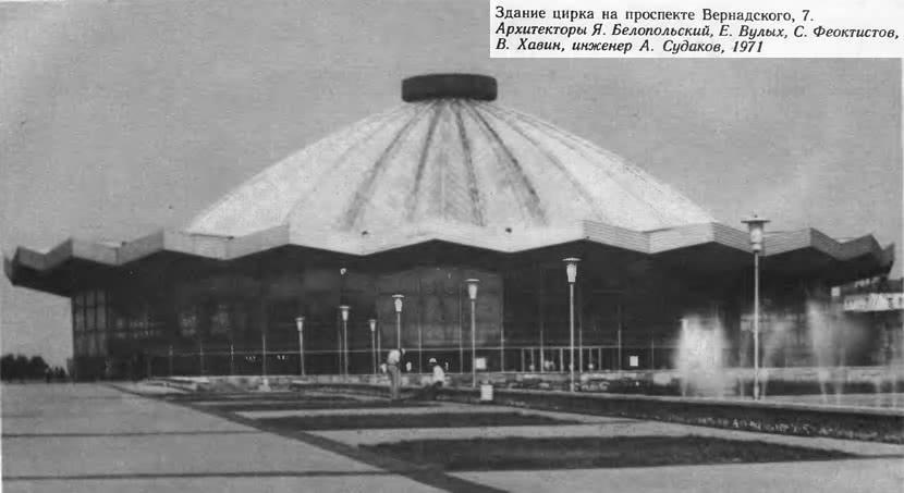 Здание цирка на проспекте Вернадского, 7