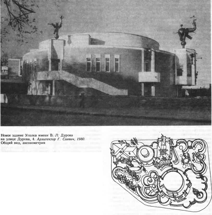 Новое здание Уголка имени В. Л. Дурова на улице Дурова, 4