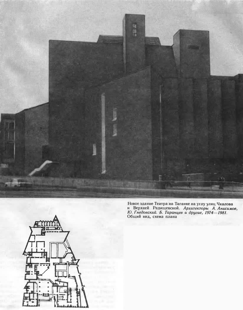 Новое здание Театра на Таганке на углу улиц Чкалова и Верхней Радищевской