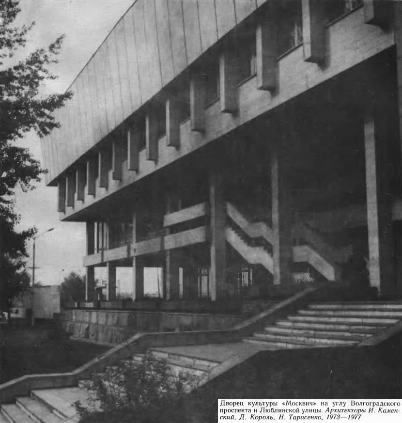 Дворец культуры «Москвич» на углу Волгоградского проспекта и Люблинской улицы