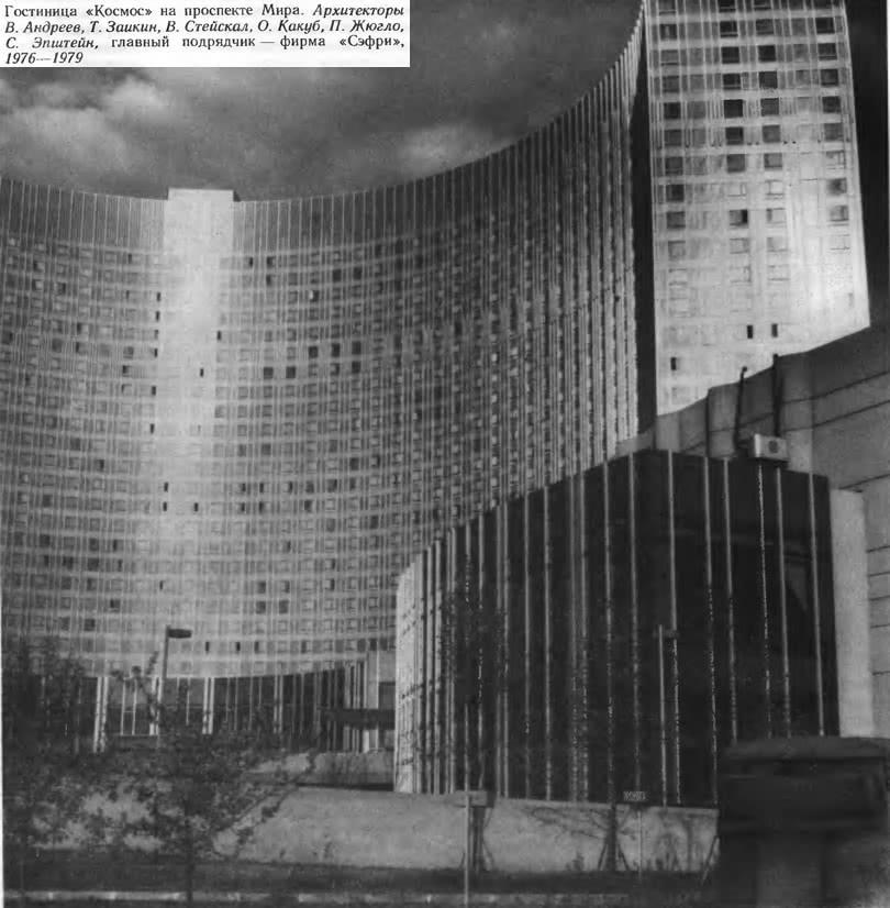 Гостиница «Космос» на проспекте Мира