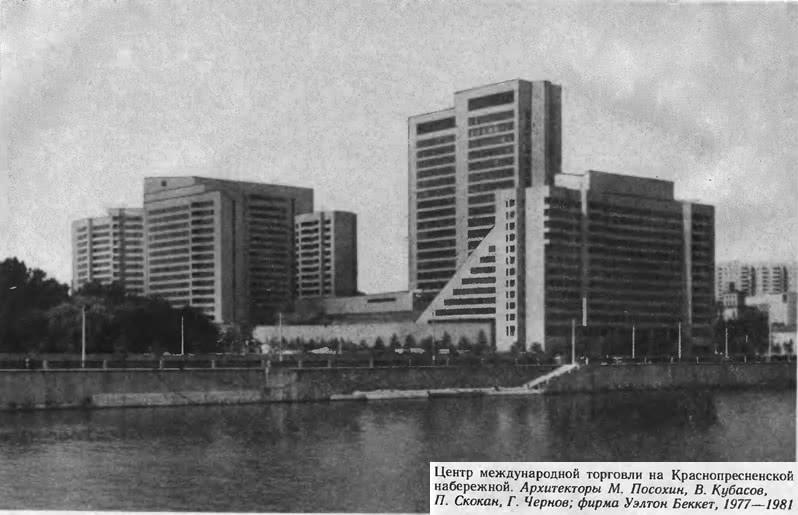 Центр международной торговли на Краснопресненской набережной