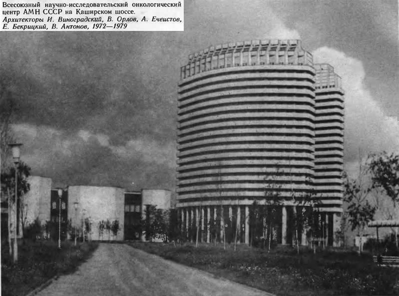 Всесоюзный научно-исследовательский онкологический центр АМН СССР на Каширском шоссе