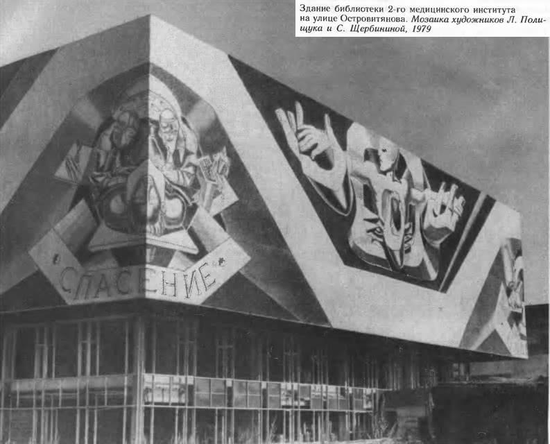 Здание библиотеки 2-го медицинского института на улице Островитянова