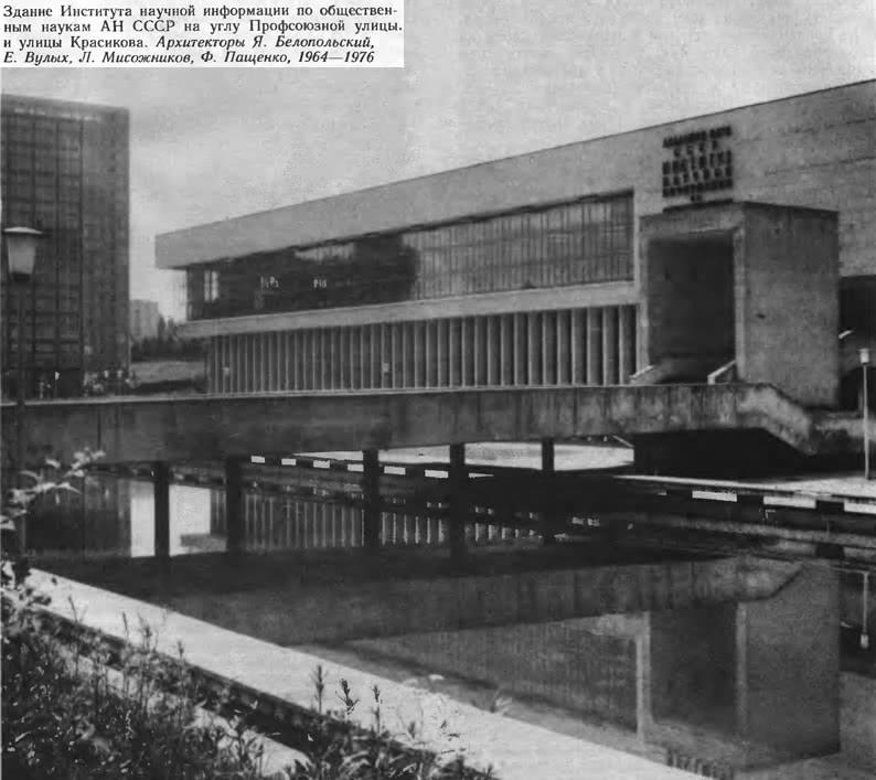 Здание Института научной информации по общественным наукам АН СССР