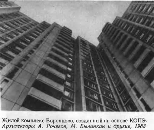 Жилой комплекс Воронцово, созданный на основе КОПЭ