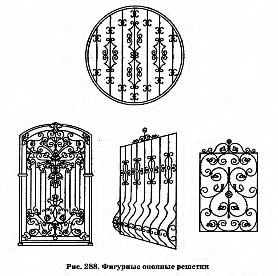 Рис. 288. Фигурные оконные решетки