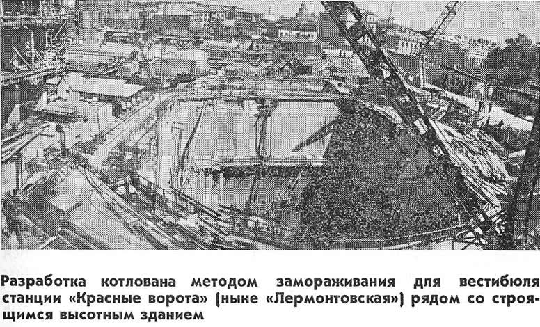 Разработка котлована методом замораживания для вестибюля станции «Красные ворота»