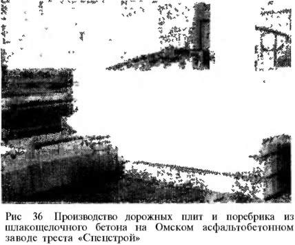Рис. 36. Производство дорожных плит и поребрика из шлакощелочного бетона