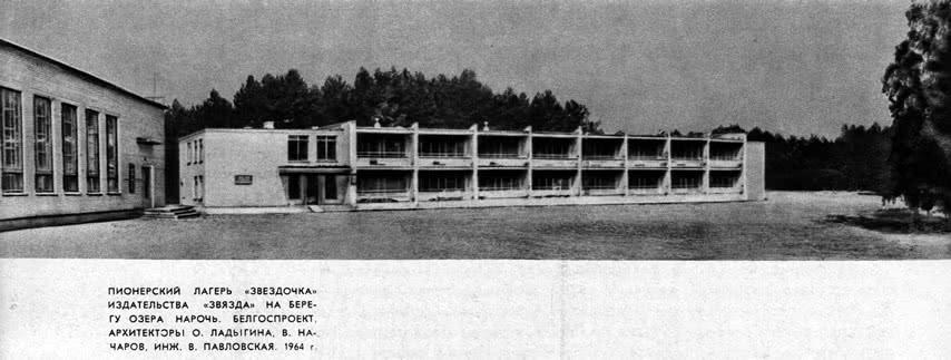 Пионерский лагерь «Звездочка» издательства «Звязда» на берегу озера Нарочь