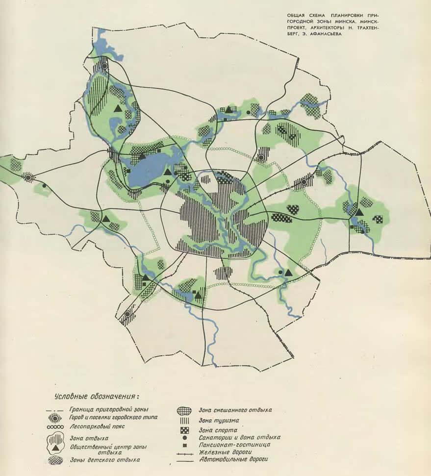 Общая схема планировки пригородной зоны Минска. Минскпроект