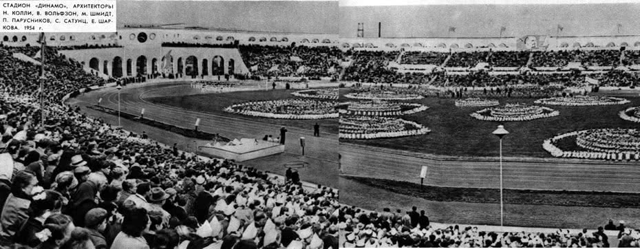 Стадион «Динамо» в Минске. 1954 год