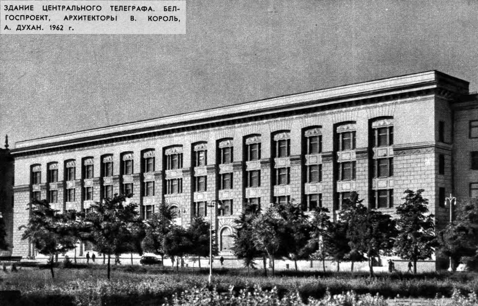Здание центрального телеграфа. Белгоспроект