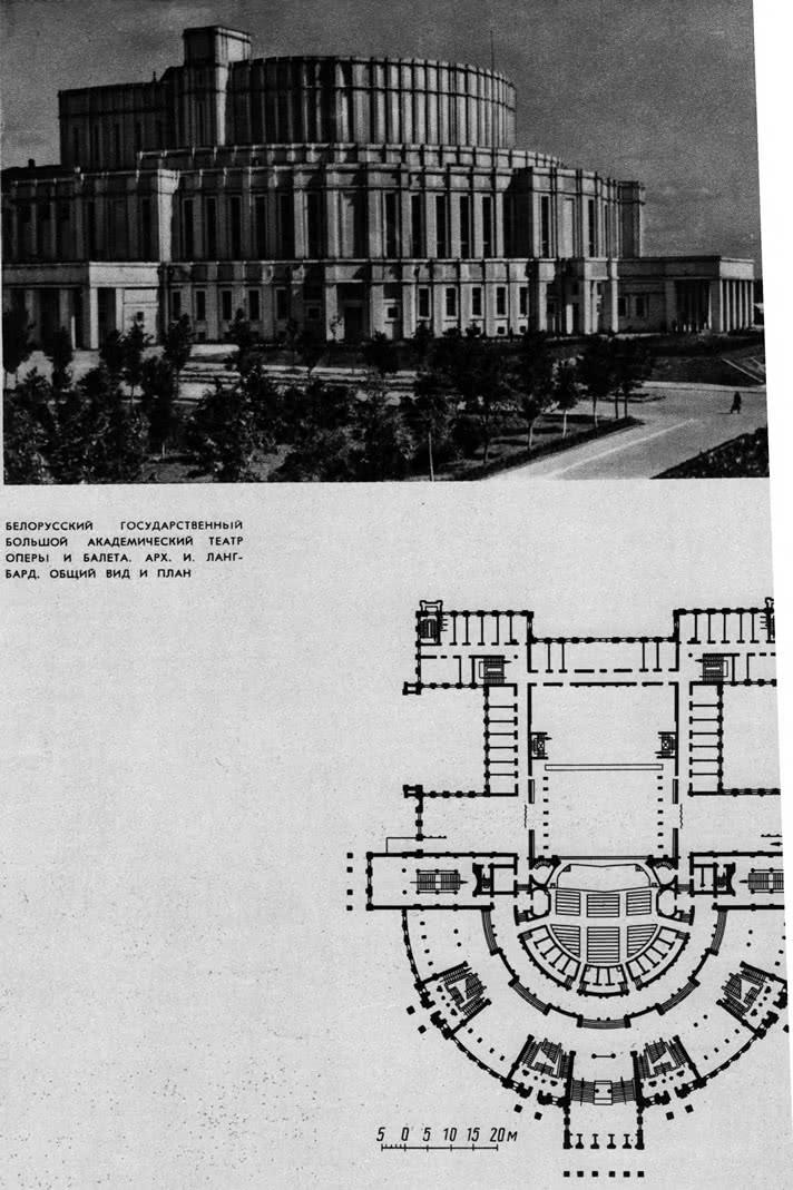 Белорусский государственный большой академический театр оперы и балета