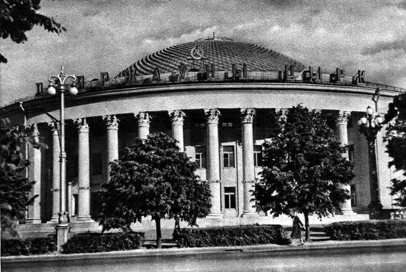 Цирк. Арх. В. Жуков, инж. С. Сапун. 1958 год