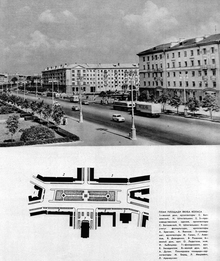 План площади Якуба Коласа