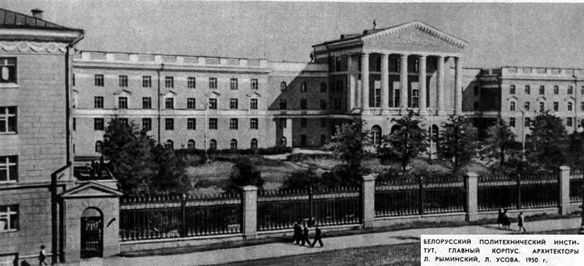 Белорусский политехнический институт, главный корпус. 1950 год