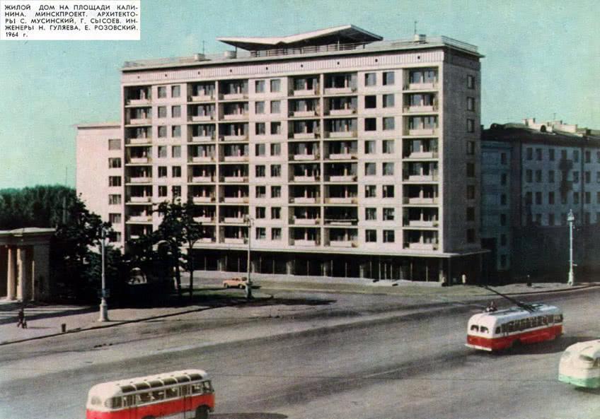 Жилой дом на площади Калинина. Минскпроект. 1964 год