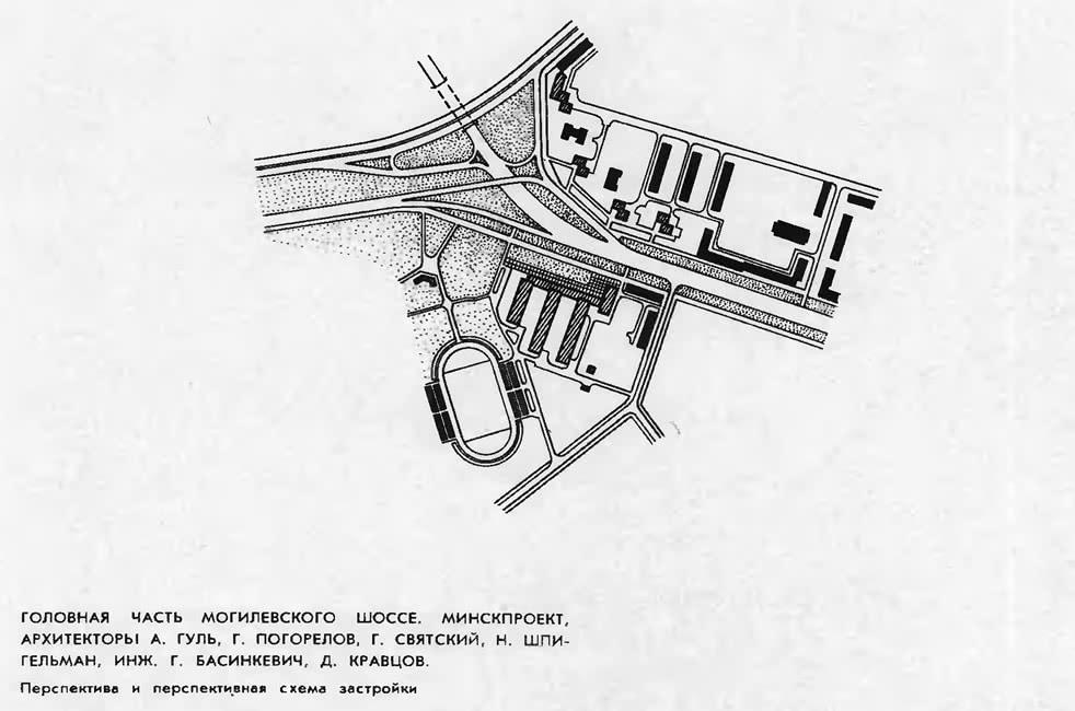 Головная часть Могилевского шоссе. Минскпроект