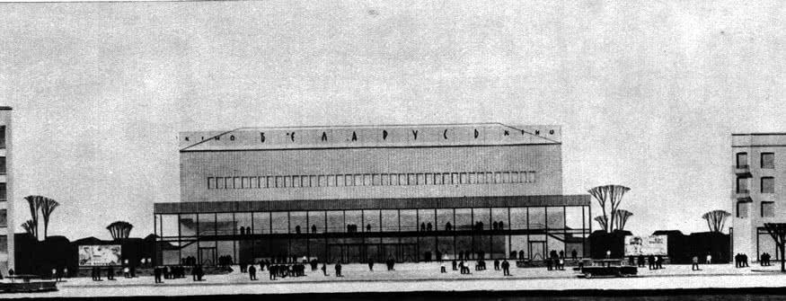 Проект панорамного кинотеатра, Белгоспроект