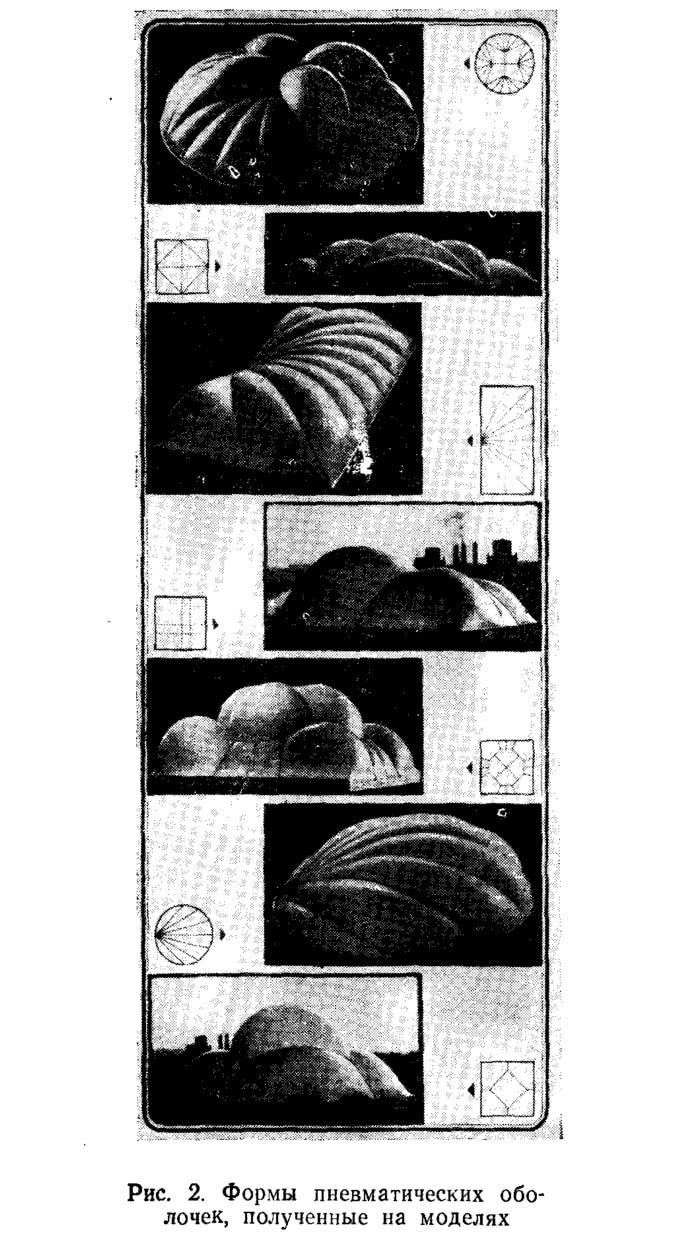 Рис. 2. Формы пневматических оболочек, полученные на моделях