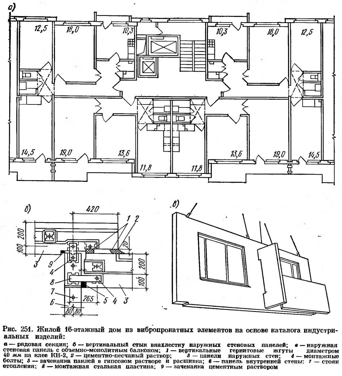 Рис. 251. Жилой 16-этажный дом из вибропрокатных элементов