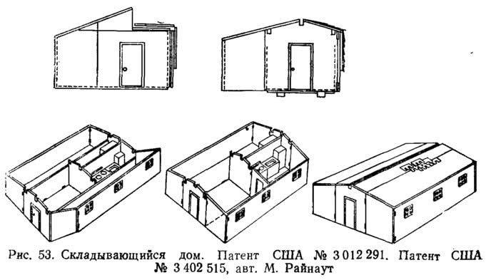 Рис. 53. Складывающийся дом