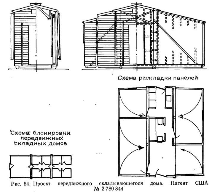 Рис. 54. Проект передвижного складывающегося дома
