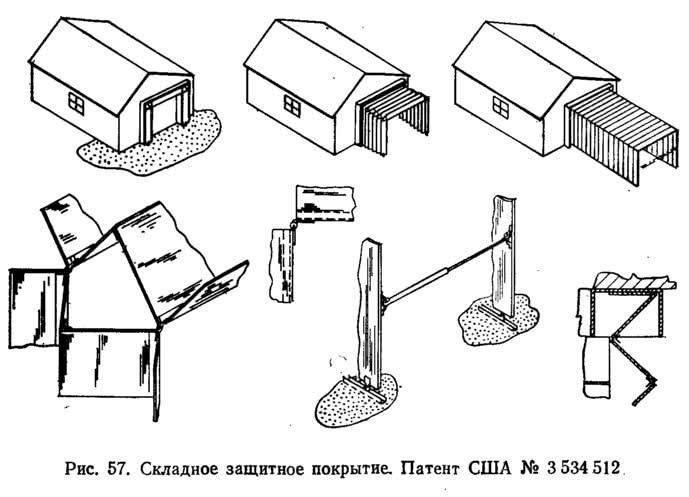 Рис. 57. Складное защитное покрытие