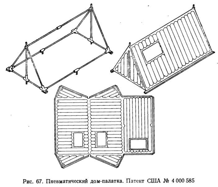 Рис. 67. Пневматический дом-палатка