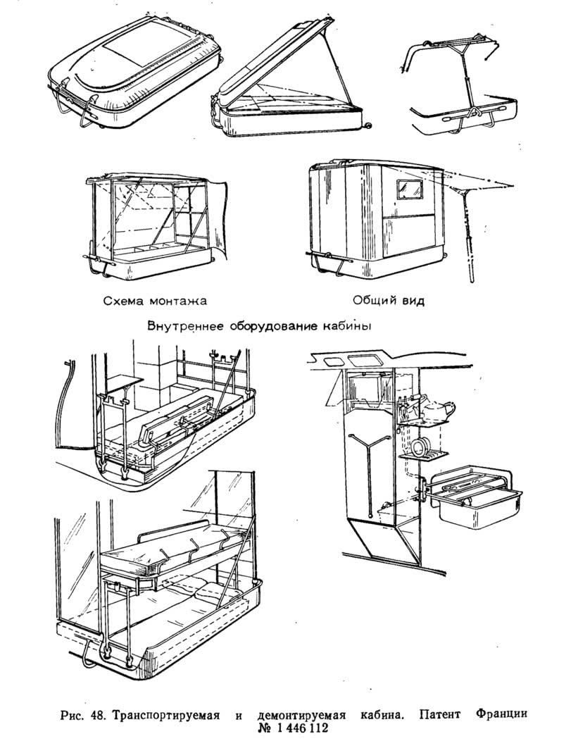 Рис 48. Транспортируемая и демонтируемая кабина