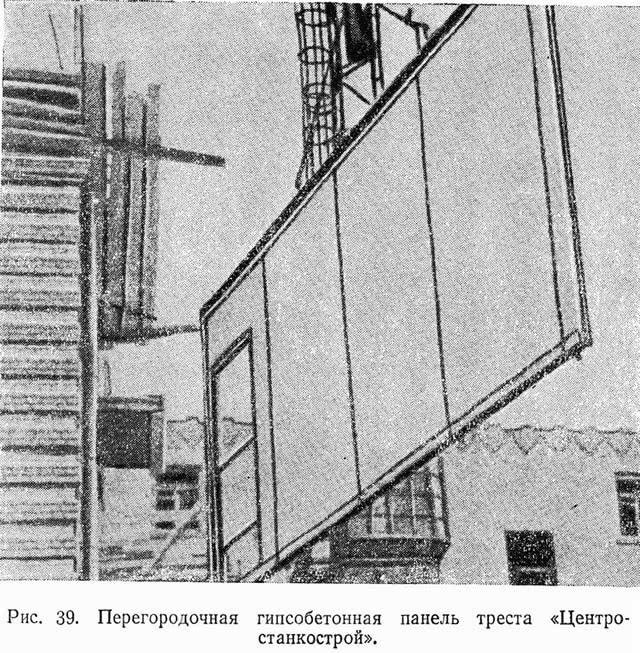 Рис. 39. Перегородочная гипсобетонная панель треста «Центростанкострой»