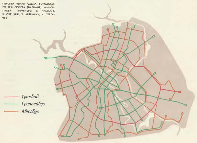 Перспективная схема городского транспорта (вариант). Минскпроект