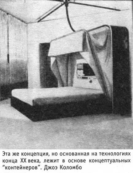 Эта же концепция, но основанная на технологиях конца XX века