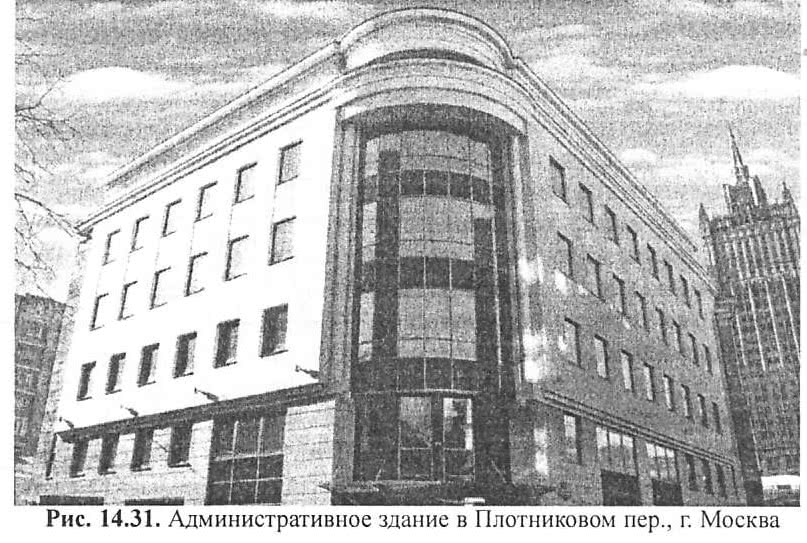 Рис. 14.31. Административное здание в Плотниковом пер., г. Москва