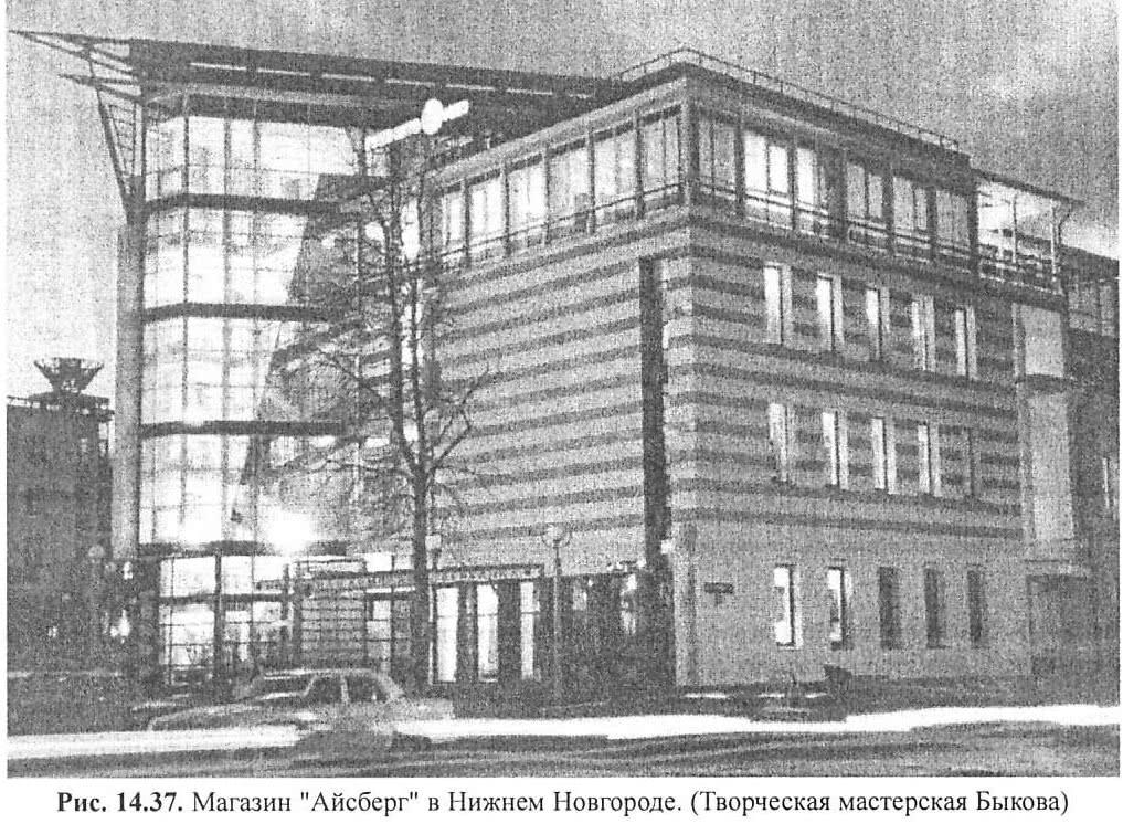 Рис. 14.37. Магазин Айсберг в Нижнем Новгороде
