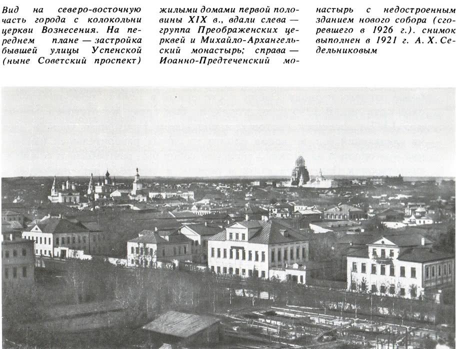 Вид на северо-восточную часть города с колокольни церкви Вознесения. 1921 г.