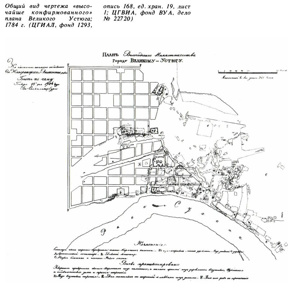 Общий вид чертежа «высочайше конфирмованного» плана Великого Устюга. 1784 г.