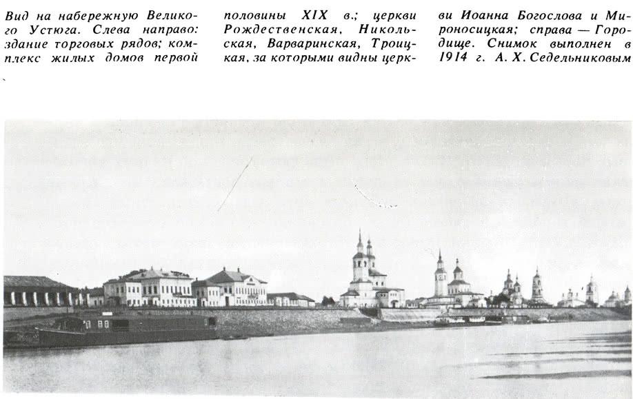 Вид на набережную Великого Устюга. 1914 г.