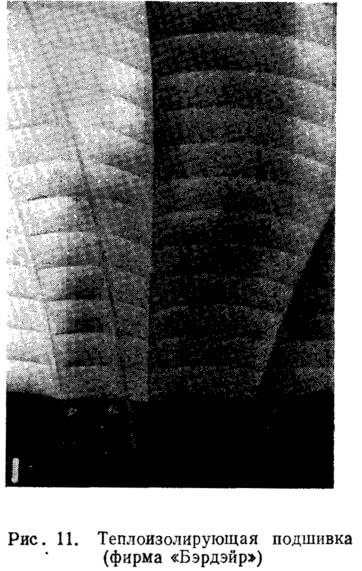 Рис. 11. Теплоизолирующая подшивка (фирма «Бэрдэйр»)