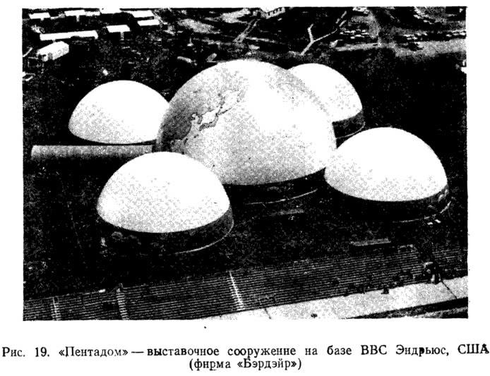Рис. 19. «Пентадом» — выставочное сооружение на базе ВВС Эндрьюс, США