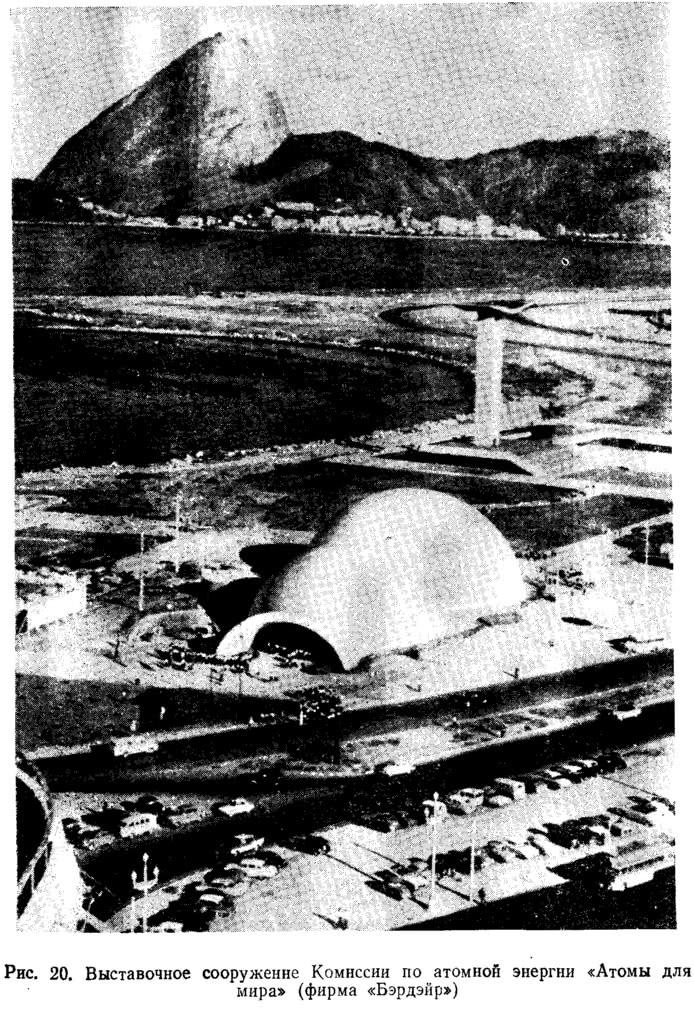 Рис. 20. Выставочное сооружение Комиссии по атомной энергии «Атомы для мира»