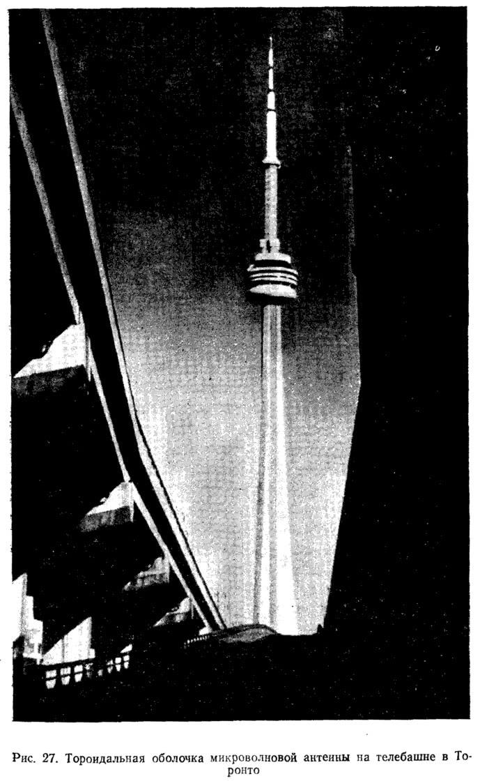 Рис. 27. Тороидальная оболочка микроволновой антенны на телебашне в Торонто