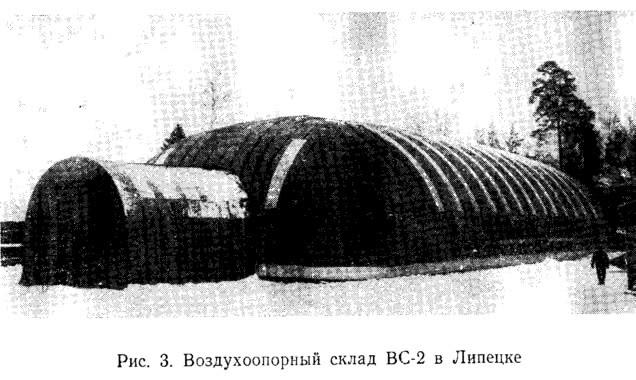 Рис. 3. Воздухоопорный склад ВС-2 в Липецке