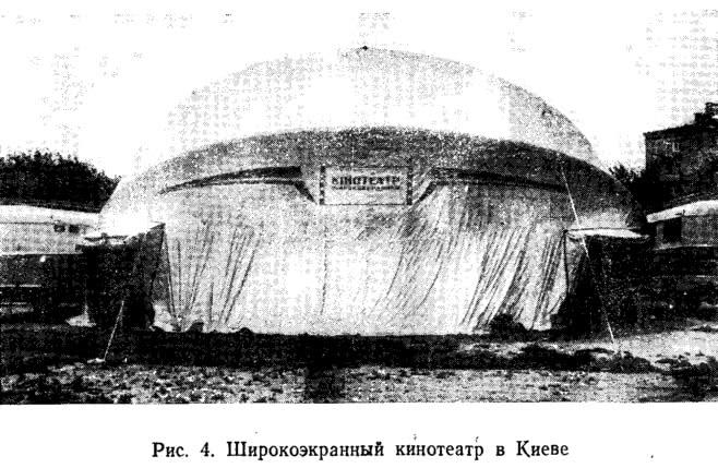 Рис. 4. Широкоэкранный кинотеатр в Киеве